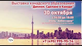 "ТВ реклама в Санкт-Петербурге выставки ""Diploma. Made in Canada"" 2016"