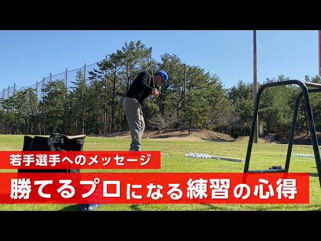 プロゴルファーの練習とは何かを若手選手へ伝えました【2021宮崎合宿】