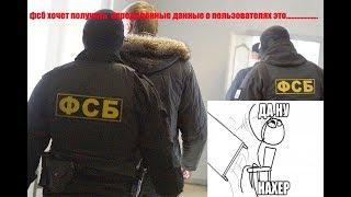 #BADNEWS4 ФСБ хочет получить данные о пользователях «ВКонтакте», «Яндекса», Mail.ru и Telegram