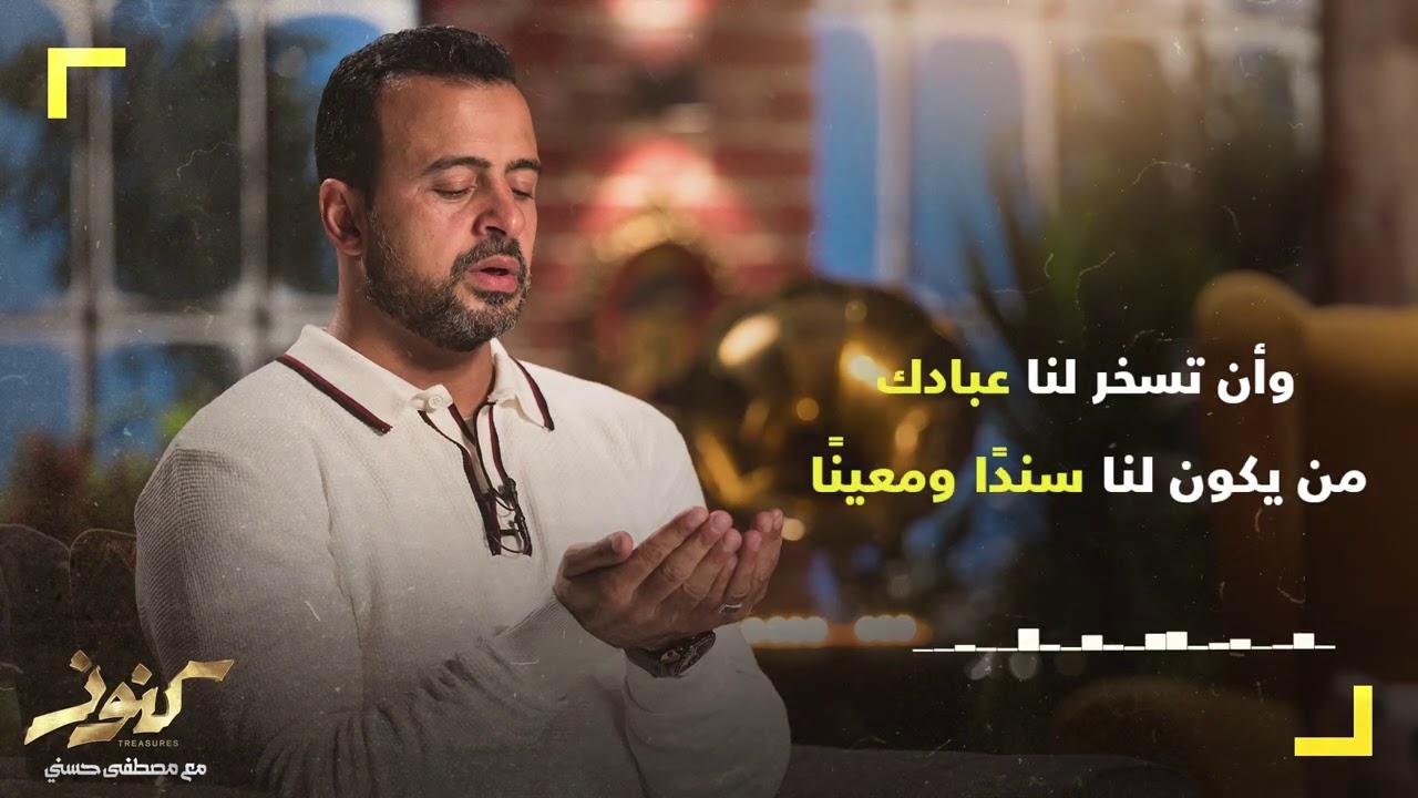 62- اللهم إنا نسألك أن تسخر لنا عبادك من يكون لنا سندًا ومعينًا - مصطفى حسني