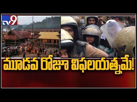 Sabarimala row : MOJO TV woman reporter tried to enter sabarimala temple    Kerala - TV9