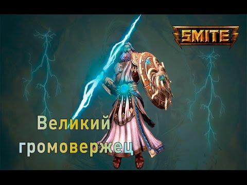 видео: smite: обзор Зевса (zeus)