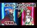 第四試合 ワタル VS メイ ポケモン最強チャンピオントーナメント「ゆっくり実況」