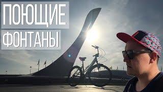 Мы впервые в Олимпийском парке (Поющие фонтаны)