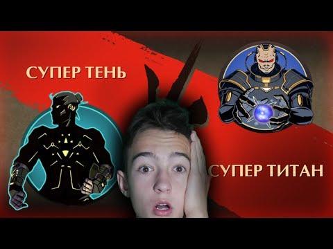 Shadow Fight 2 - Самый сильный босс в игре - Супер Тень против Супер ТитанА!