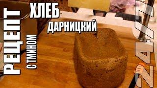 Рецепт. Дарницкий хлеб с тмином. Хлебопечь