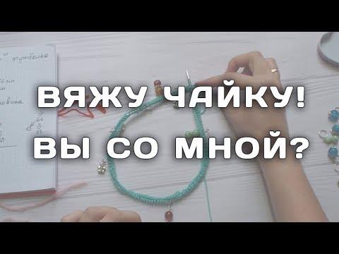 Джемпер Чайка спицами МК 1часть