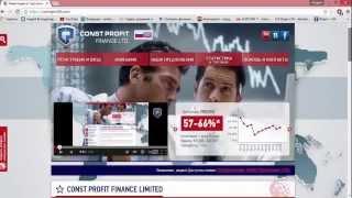 Отзывы Const PROFIT, Куда выгодно вложить деньги, инвестирование в интернете