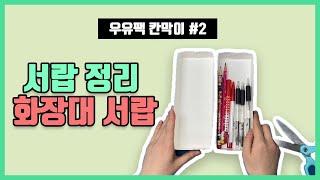 [우유팩 재활용 #2] 서랍정리, 화장대 정리, 낮은 …