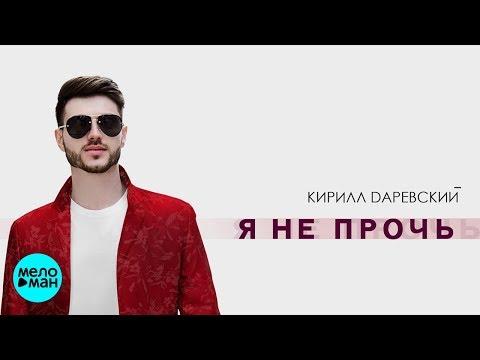 Кирилл Даревский - Я не прочь