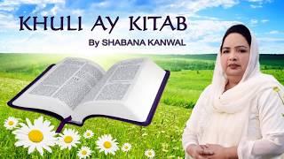 New Geet 2018 Khuli Ay Kitab By Shabana Kanwal | Masihi Worshipers