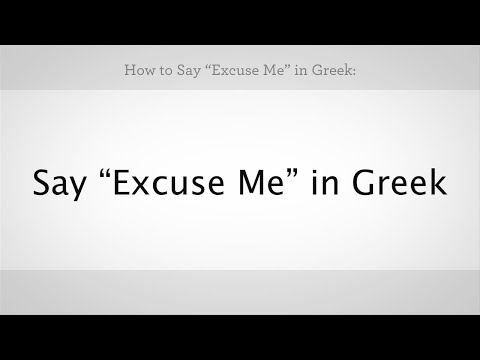 """How to Say """"Excuse Me"""" in Greek 
