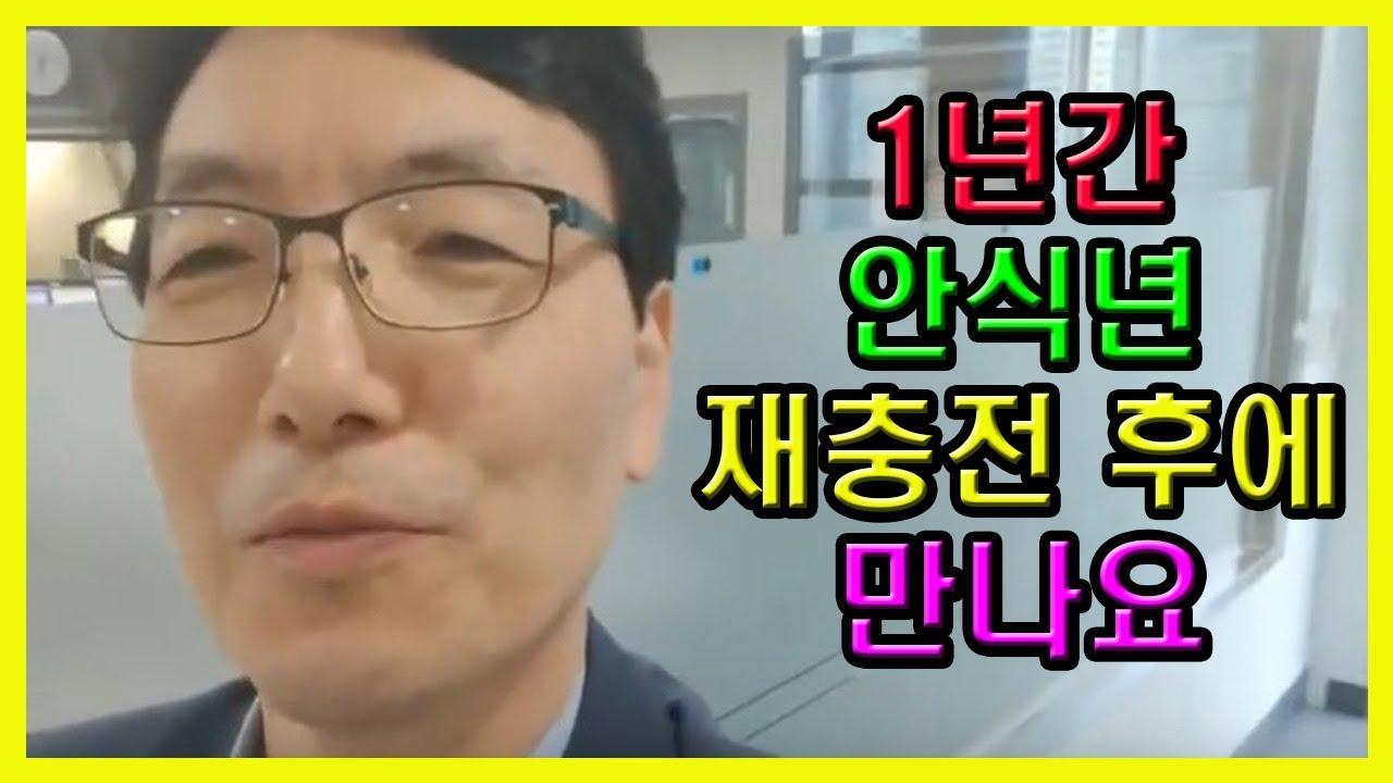 YTN 고별방송. 뉴스공장을 비롯해 1년간 안식년 재충전후에 건강한 모습으로 복귀하겠습니다