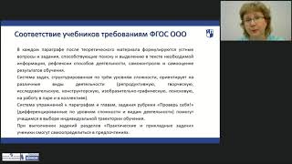 Методические особенности изучения курса математики 5–6 классов по УМК М.В. Ткачёвой