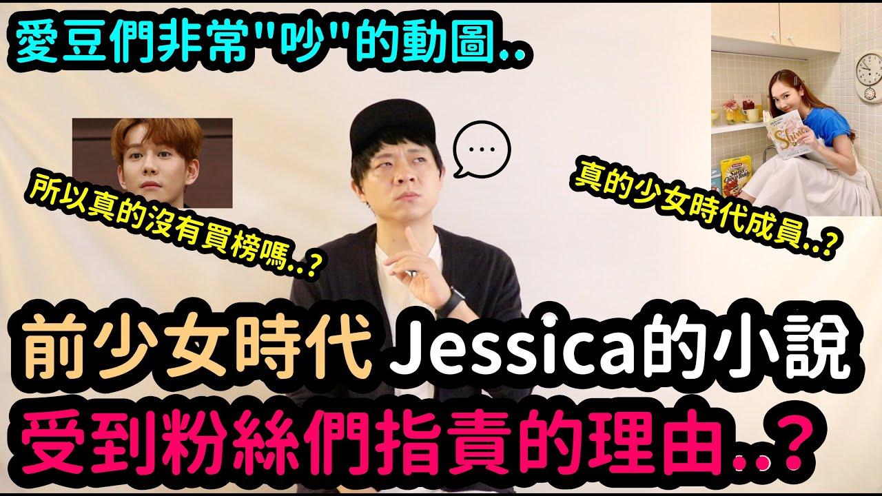 前少女時代Jessica的小說 受到韓國粉絲們指責的理由?/所以真的沒有買榜嗎?|DenQ