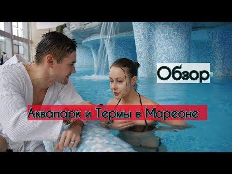 Сходили с друзьями в термы и в аквапарк МОРЕОН в Москве. Первый раз в аквапарке. Обзор на Мореон