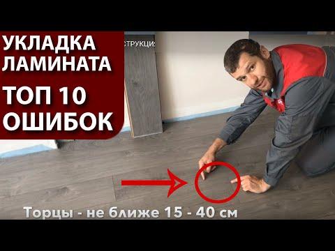 Укладка ламината - пошаговая ИНСТРУКЦИЯ с разъяснениями ОШИБОК
