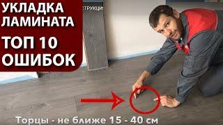 Укладка ламината по ТЕХНОЛОГИИ - 8 ТРЕБОВАНИЙ, пошаговая инструкция