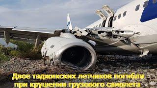 Два таджикских летчика погибли при крушении самолёта в Южном Судане