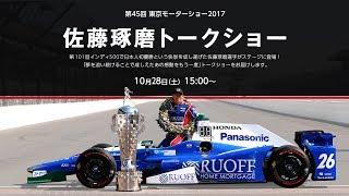 第101回インディ500で日本人初優勝という快挙を成し遂げた佐藤琢磨選手...