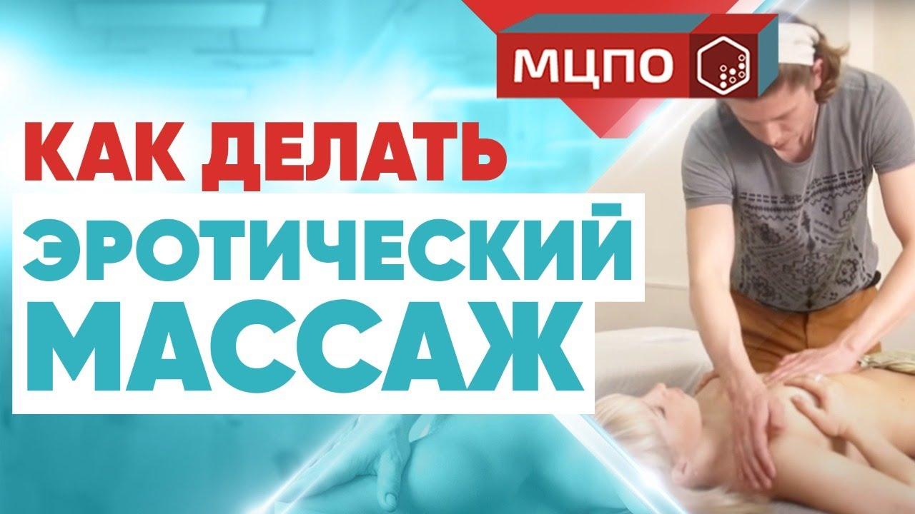 Курс эротического массажа смотреть на видео эротический массаж