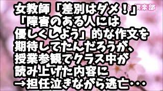 【スカッとする話】女教師「差別はいけません!(キリッ」「障害のある人に...