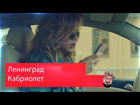 🖖🏻 Иностранец реагирует на Ленинград — Кабриолет