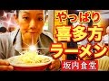 【うますぎ喜多方ラーメン!】 衝撃の味! 福島県 【坂内食堂】 × フラメンコロイド
