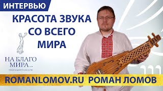 Роман Ломов - красота звука со всего мира. Музыкальные инструменты. Премия «На Благо Мира»
