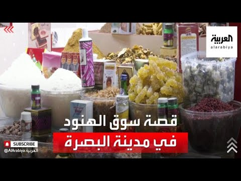 سوق التوابل.. وجهة مثيرة لزوار مدينة البصرة في العراق  - نشر قبل 28 دقيقة