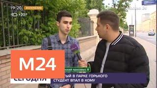 Всего один удар в голову возле Парка Горького может стоить жизни студенту-медику - Москва 24
