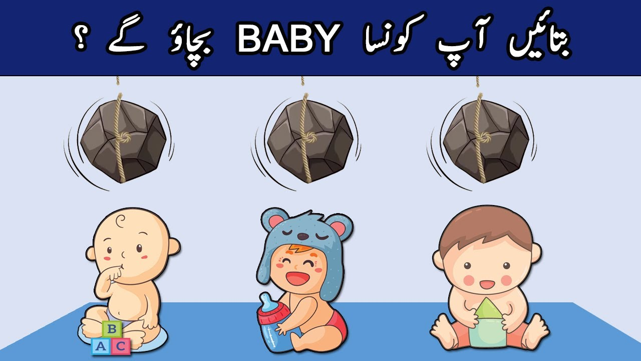 7 Majedar Aur jasusi Paheliyan | Kaunsa Baby Bachayenge ? | Riddles in Hindi & Urdu | Puzzles Images