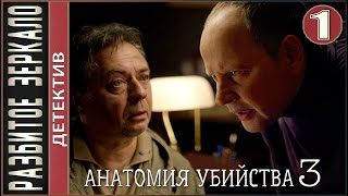 Анатомия убийства 3. Разбитое зеркало (2020). 1 серия. Детектив, сериал, премьера.