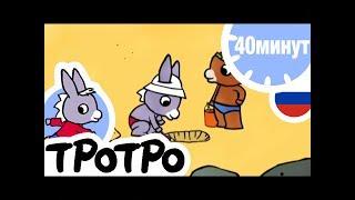 ТРОТРО - 40 минут - Сборка #06