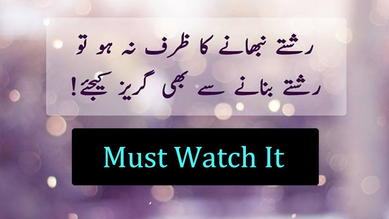 Family Quotes in Urdu - Heart Touching Quotes - Urdu ...