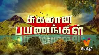 Sugumana Payanangal 12-09-2017 Putham Puthu Kaalai Vendhar tv Show – Episode 1108