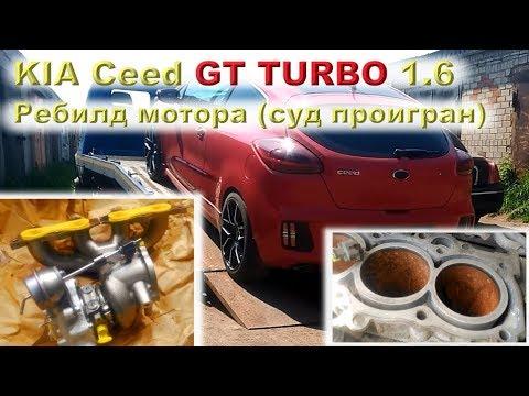 KIA Ceed GT TURBO (1.6, 204 л.с.): Ребилд мотора, двухлетний суд проигран!