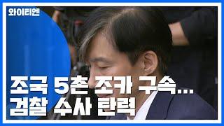 조국 5촌 조카 구속...검찰 수사 탄력 / YTN