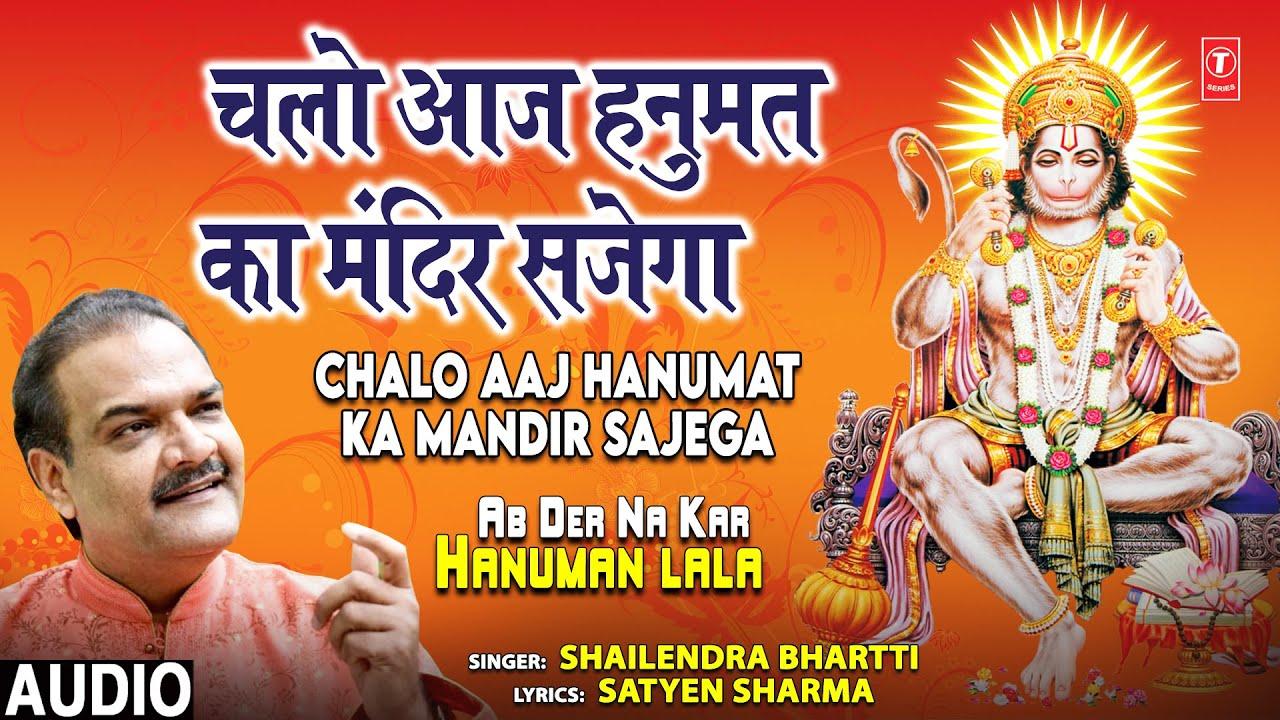 Chalo Aaj Hanumat Ka Mandir Sajega I Hanuman Bhajan I SHAILENDRA BHARTTI, Ab Der Na Kar Hanuman Lala