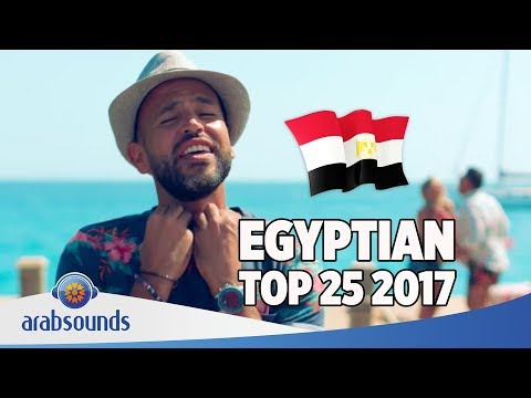 Top 25 Best Egyptian Songs Of 2017 | أفضل ٢٥ اغاني مصرية للعام ٢٠١٧