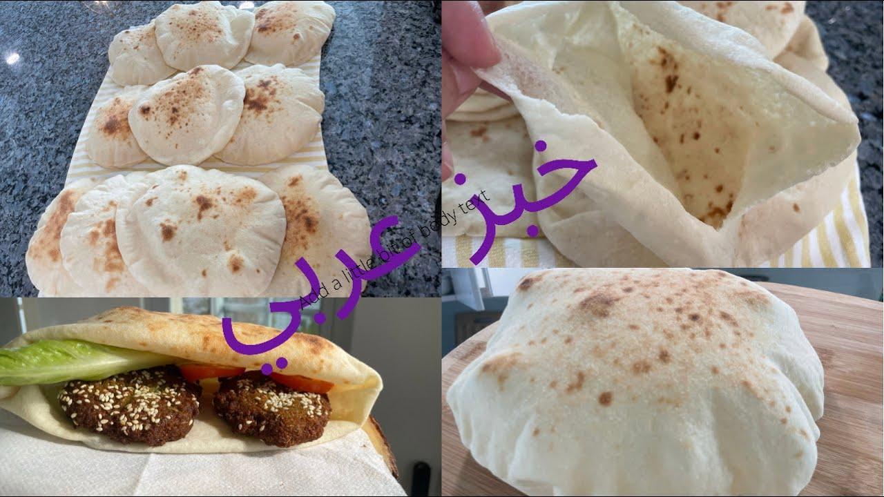 الخبز العربي  بابسط طريقه  في الفرن او علي البوتجاز وسر نجاحه