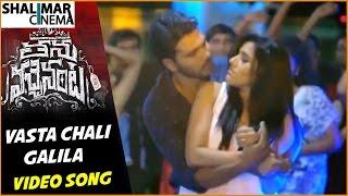 Repeat youtube video Thanu Vachenanta Movie || Vasta Chali Galila Video Song || Teja, Rashmi Gautam, Dhanya Balakrishnan