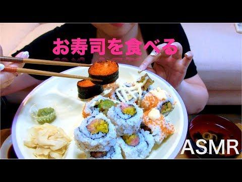 [咀嚼音注意!]お寿司を食べる SUSHI ASMR