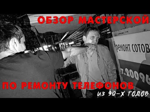ОБЗОР МАСТЕРСКОЙ ПО РЕМОНТУ ТЕЛЕФОНОВ ИЗ 90-х