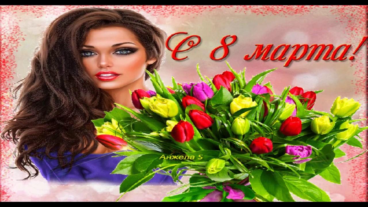 Поздравление анжелы с 8 марта