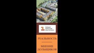 О митинге обманутых дольщиков 21 июня 2017 года в Перми