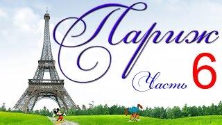 Франция - Париж - ч.6 [Диснейленд](Во Франции под Парижем находится самы известный во всем мире парк - диснейленд! Тут мы проведем весь день!..., 2014-11-25T16:34:38.000Z)
