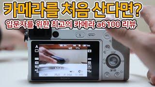 Sony A6100 개봉기 및 실사용후기! 사진, 동영…