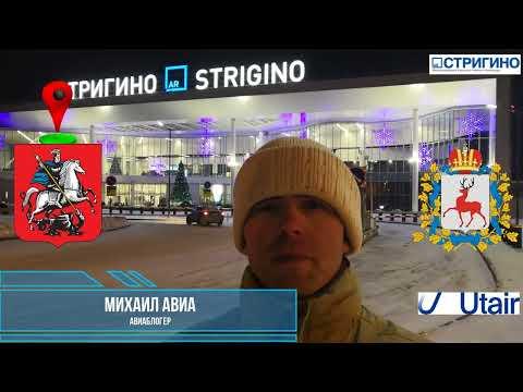 Ютэйром из Нижнего Новгорода в Москву