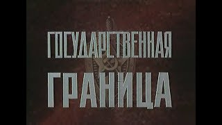 """Музыка Владимира Давыденко к х/с """"Государственная граница"""""""